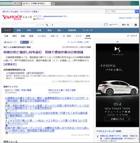ヤフーニュース 6月8日.png