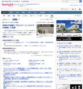 ヤフーニュース 5月10日