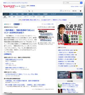 ヤフーニュース(1).png