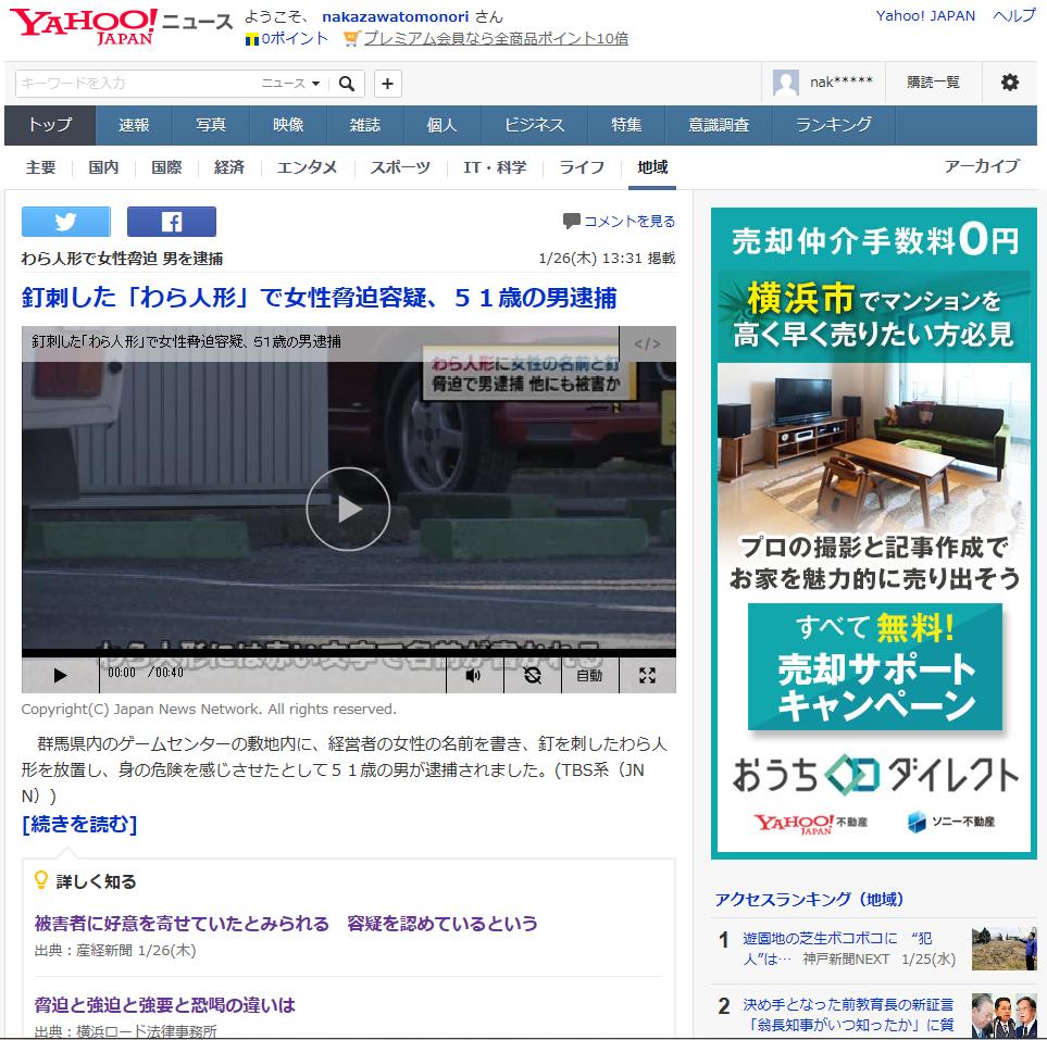 ヤフーニュース29年1月26日.png