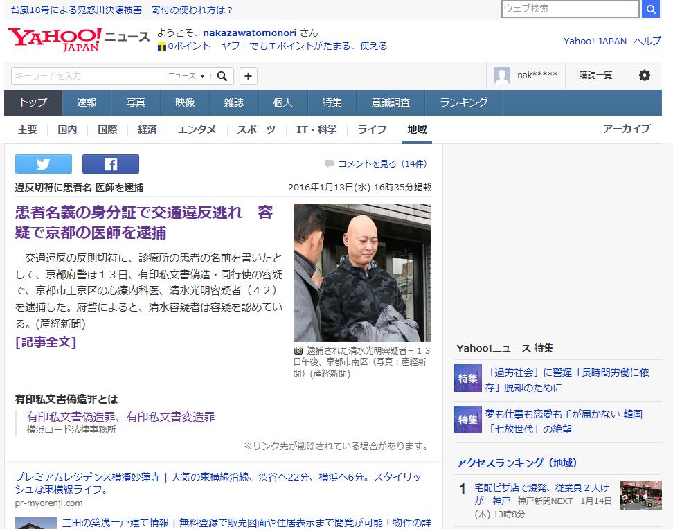 平成28年1月14日 yahoo!ニュース.png