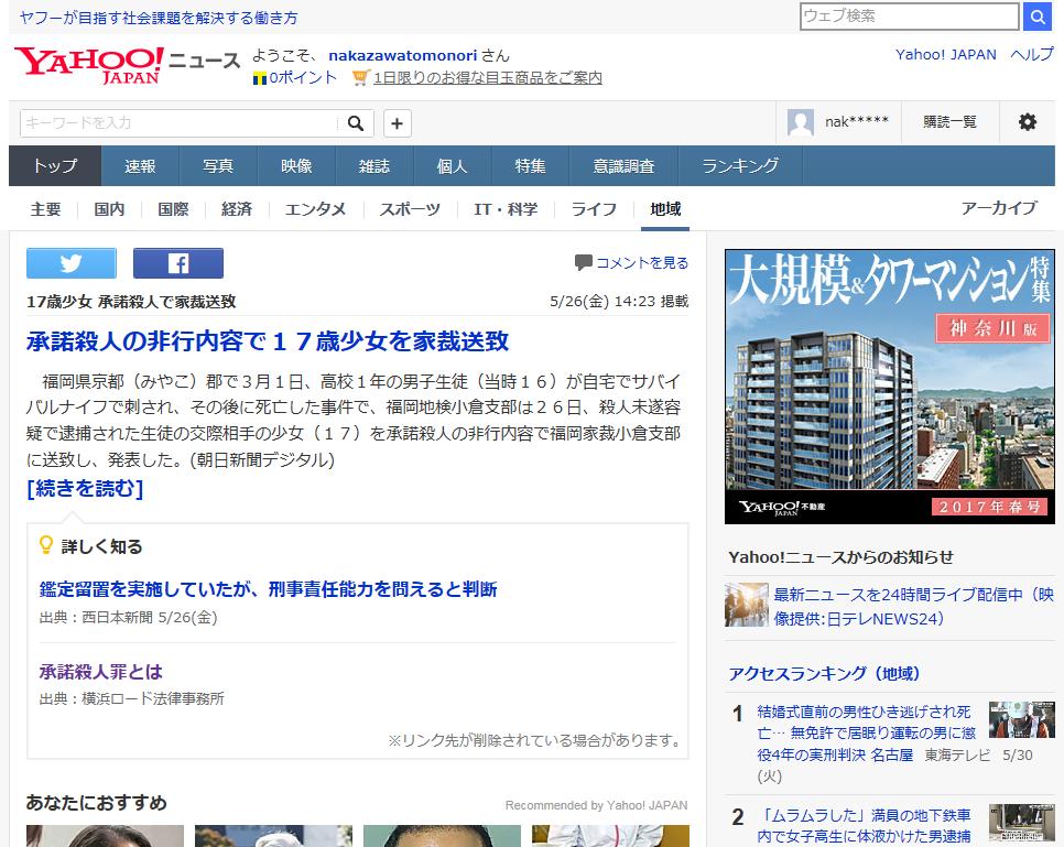 ヤフーニュース29年5月26日.png