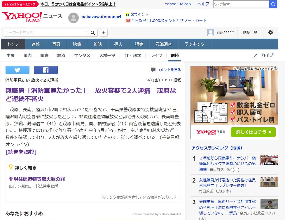 ヤフーニュース29年9月1日.png