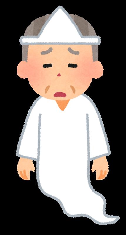 過失致死yurei_man3_sad.png