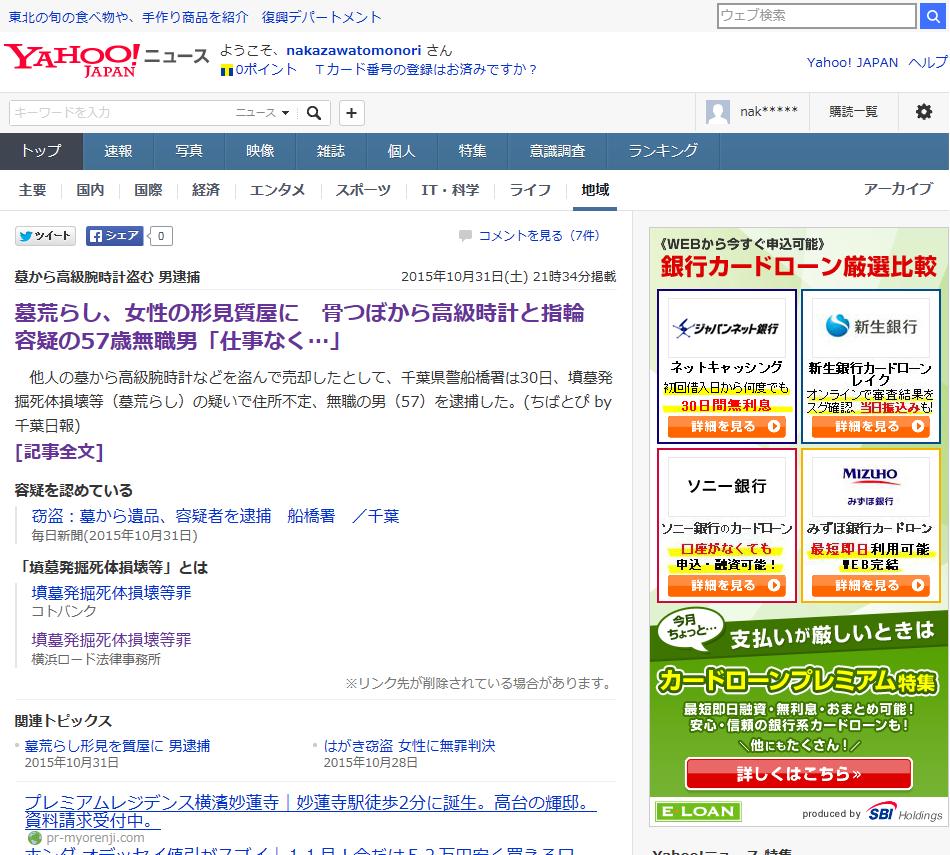 10月31日yahooニュース.png