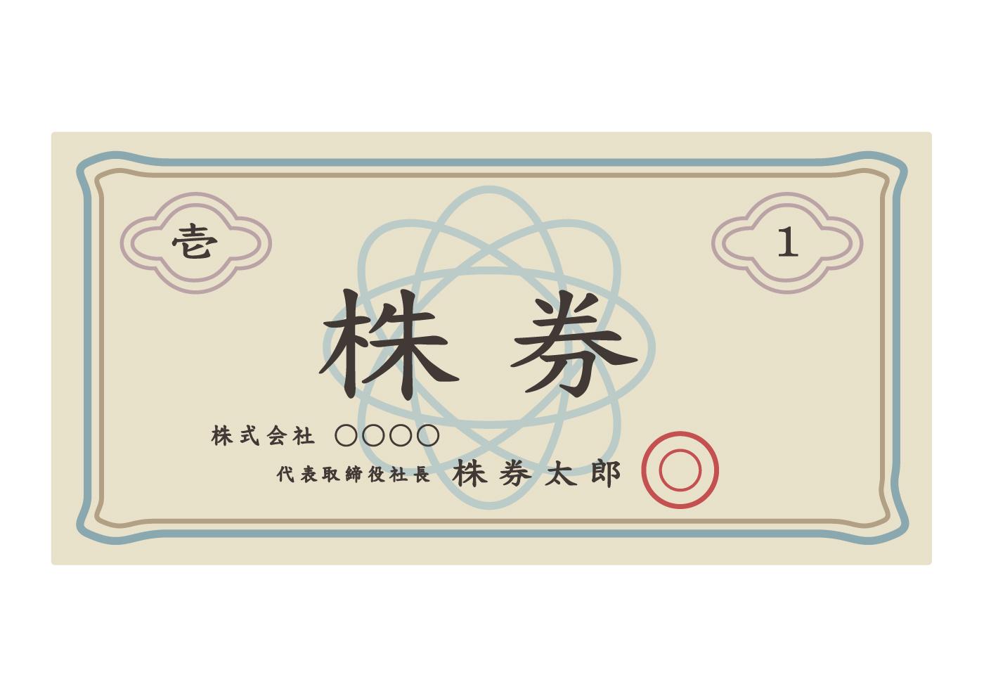 株式.jpg