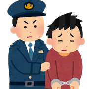 14 逮捕.png