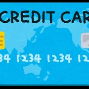 262 不正作出支払用カード電磁的記録供用罪.png