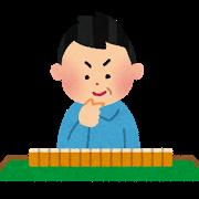 290 常習賭博罪.png