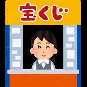 293 富くじ発売罪.png