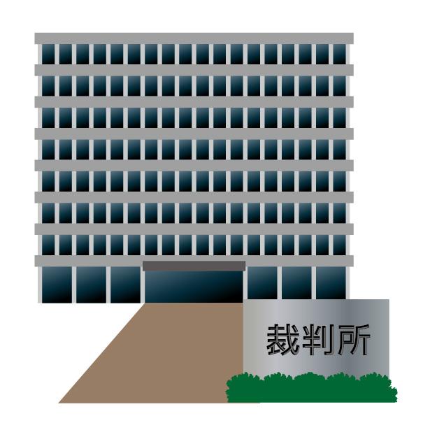 裁判所.jpg