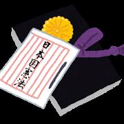 63日本国憲法.png