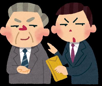 senkyo_あっせん収賄.png