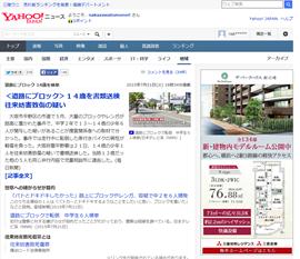 yahooニュース 7月21日.png